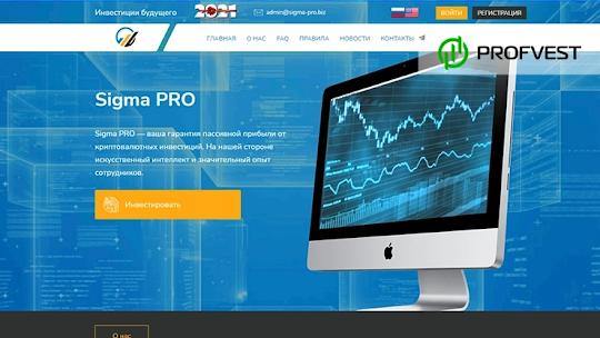 🥇Sigma-PRO.biz: обзор и отзывы [Кэшбэк 2%]