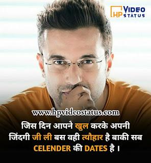 Good Morning Quotes, Good Morning Love, Good Morning Sms Hindi