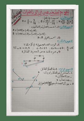 تقويم تشخيصي في الرياضيات للسنة الثالثة متوسط - نموذج1 -