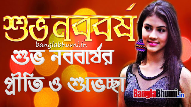 Ritika Sen Wishing Subho Noboborsho Wallpaper Free Download