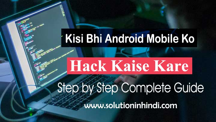 android-mobile-ko-hack-kaise-kare