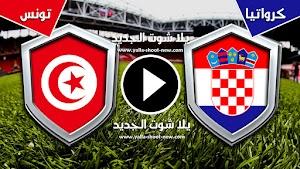 تونس يتغلب على منتخب كرواتيا  في المباراة الودية بهدفين لهدف