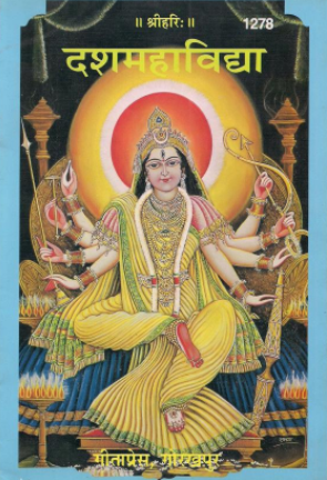 Dashamahavidya book Download PDF | freehindiebooks.com