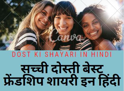 Dosti Ki Shayari सच्ची दोस्ती बेस्ट फ्रेंडशिप शायरी इन हिंदी