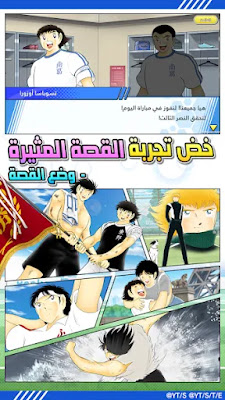 تحميل لعبة Captain Tsubasa Dream unnamed+%2855%