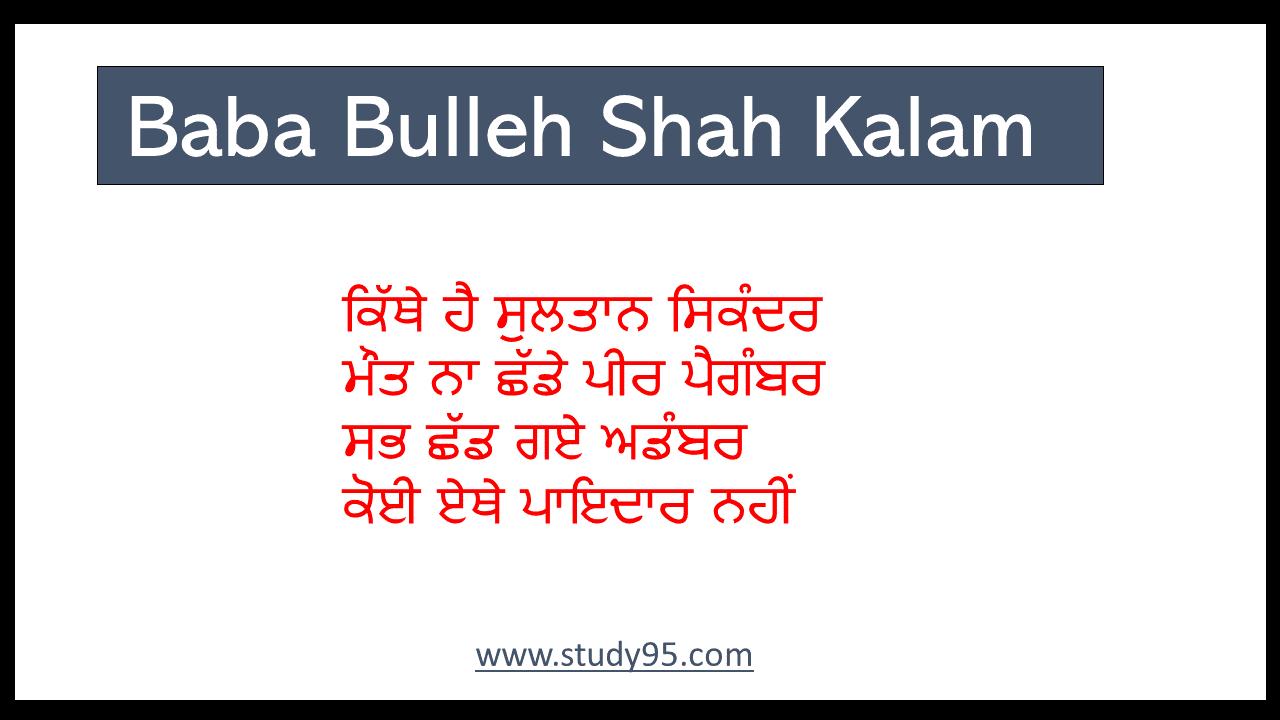 Baba Bulleh Shah Kalam in Punjabi