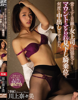 MEYD-588 I Was Always Taken A Mount By A Female Boss Who Was Looking At Me From The Top Even When I Was On A Business Trip And Looked Down At Her And Made Me Cum Many Times At The Woman On Top Posture. Kawakami Nanami