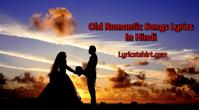 रोमांटिक गाने Old Romantic Songs Lyrics In Hindi