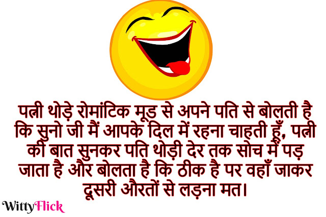 Top husband aur wife jokes { sabse funny jokes} jhakaas chutkule