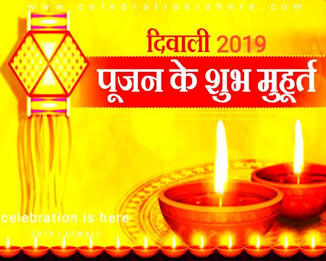 'जाने धनतेरससे भाई दूज तक के त्योहारों की तिथि और शुभ मुहूर्त' , Diwali Shubh muhurt 2019