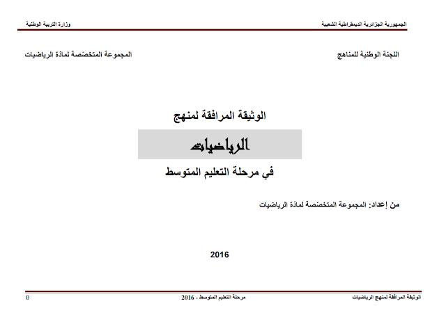 الوثيقة المرافقة لأستاذ الرياضيات لمرحلة التعليم المتوسط PDF