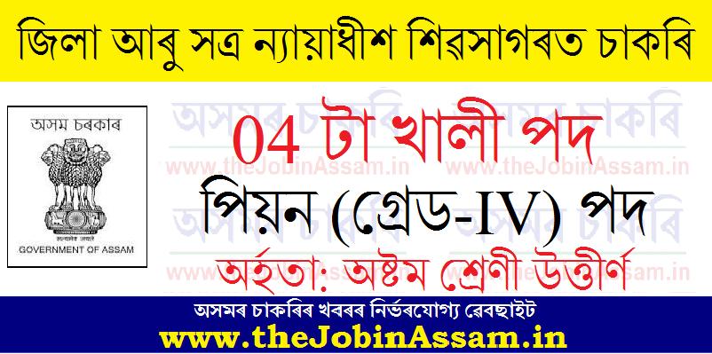 DSJ Sivasagar Recruitment 2021: Apply for 04 Peon (Grade IV) Posts