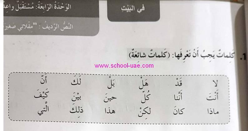 حل درس مقلاتى صغيرة عربى الصف الرابع الفصل الثانى 2020 الامارات