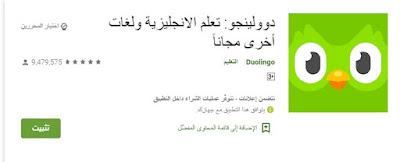 تطبيق دولينجو لتعلم اللغة الانجليزية والالمانية