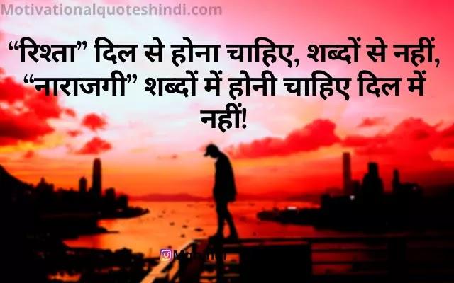 """""""रिश्ता"""" दिल से होना चाहिए, शब्दों से नहीं,  """"नाराजगी"""" शब्दों में होनी चाहिए दिल में नहीं!"""