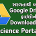 How To Make Download Link Of Google Drive Files