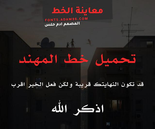 تحميل خط المهند الاحترافي بـ 3 اوزان اجمل الخطوط العربية مجاناً Font Al Mohanad