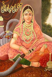 Aakhiri Maharaani (Complete Novel) By Naheed Rehman