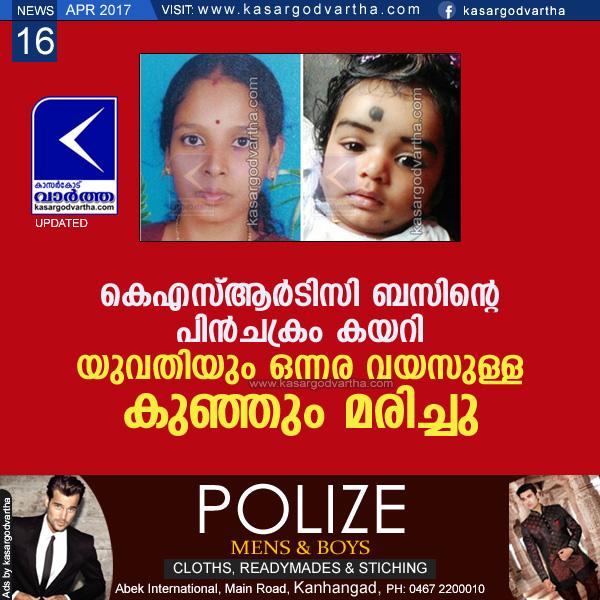 Kerala, kasaragod, Accident, Women, KSRTC-bus, Death, Deadbody, Bedakam, news, Rajani, Adhika, CCTV, Righved.