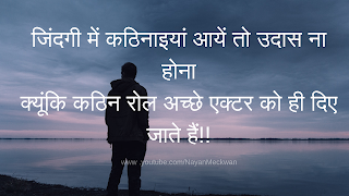 Inspiring Quotes Images in Hindi on life
