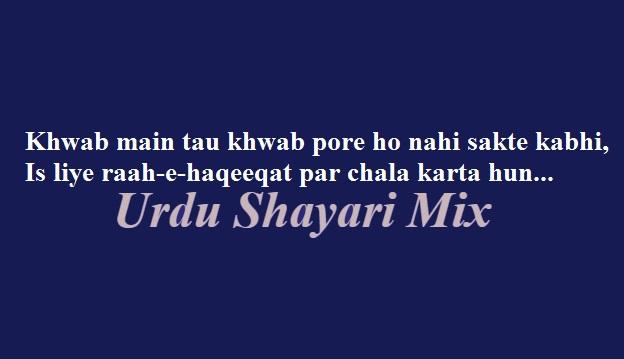 Attitude shari, 2 line poetry, Urdu shayari