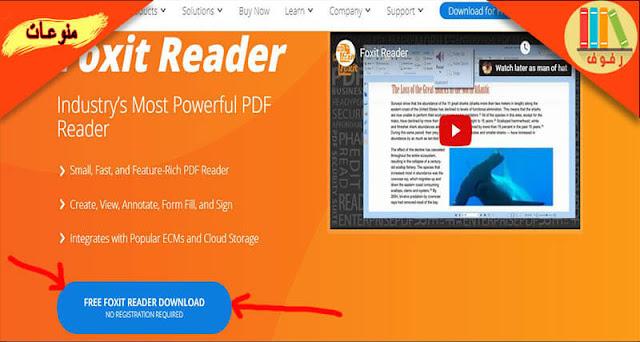 تحميل قارئ ملفات pdf خفيف للحاسوب والاندرويد مجانا