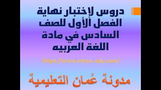 دروس لإختبار نهاية الفصل الأول للصف السادس في مادة اللغة العربيه