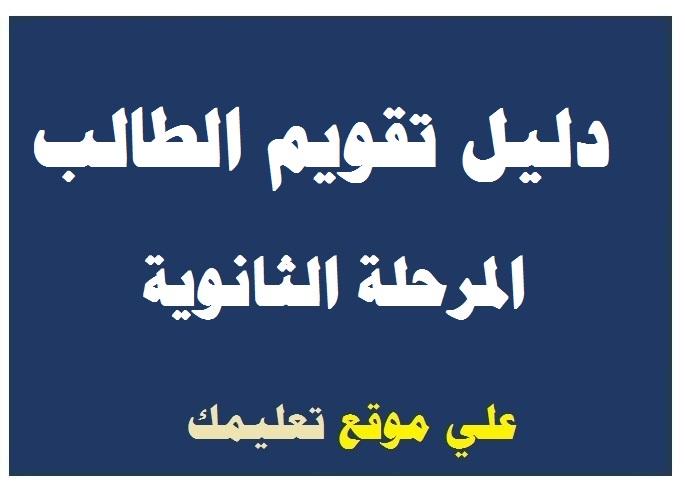 دليل تقويم الطالب مادة اللغة العربية للصف الثالث الثانوى 2021