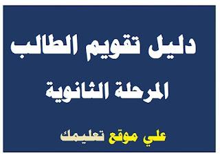 دليل تقويم الطالب مادة اللغة العربية للصف الثالث الثانوى 2018