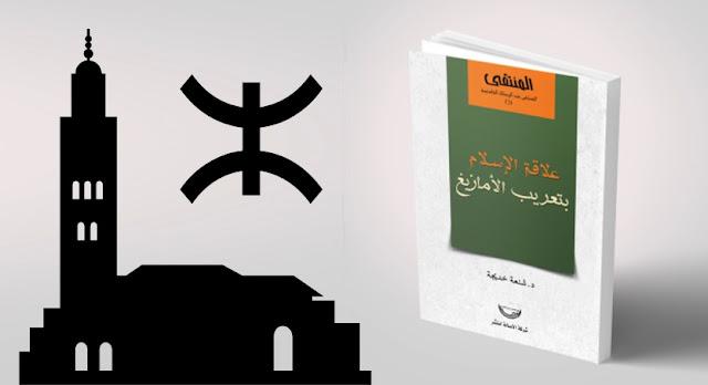 كتاب علاقة الإسلام بتعريب الأمازيغ