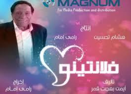 الفنان المصري عادل إمام يعتذر من حمدي الميرغني تعرف على السبب