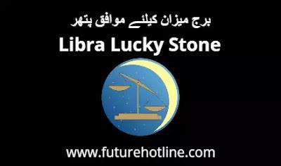 Libra Lucky Stone