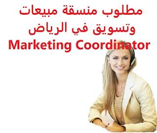 وظائف السعودية مطلوب منسقة مبيعات وتسويق في الرياض Marketing Coordinator