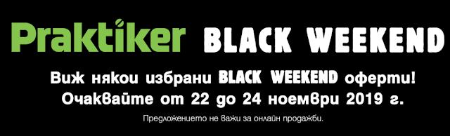 PRAKTIKER Черен Петък + Black WEEKEND 22-24.11 2019 → Отопление, Осветление, Коледна Декорация