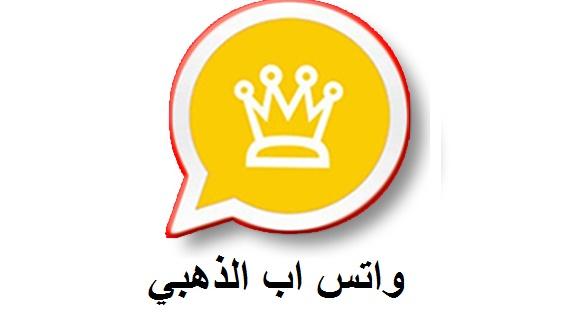 تحديث جديد لتطبيق واتس اب الذهبي برابط مباشر Golden WhatsApp