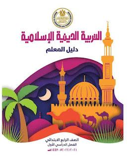 دليل معلم التربية الإسلامية للصف الرابع الابتدائي ترم اول 2022