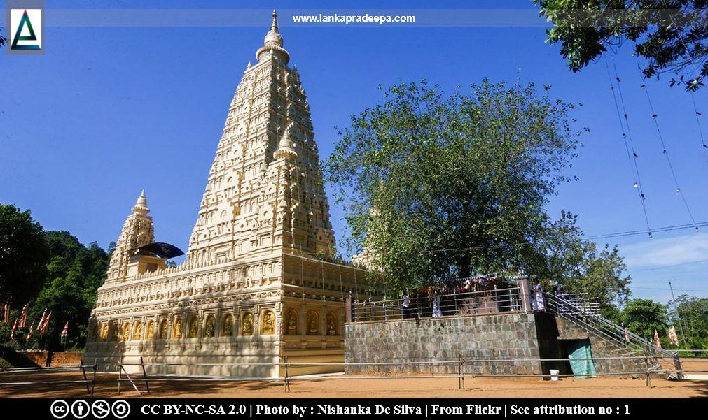 Rathganga Viharaya