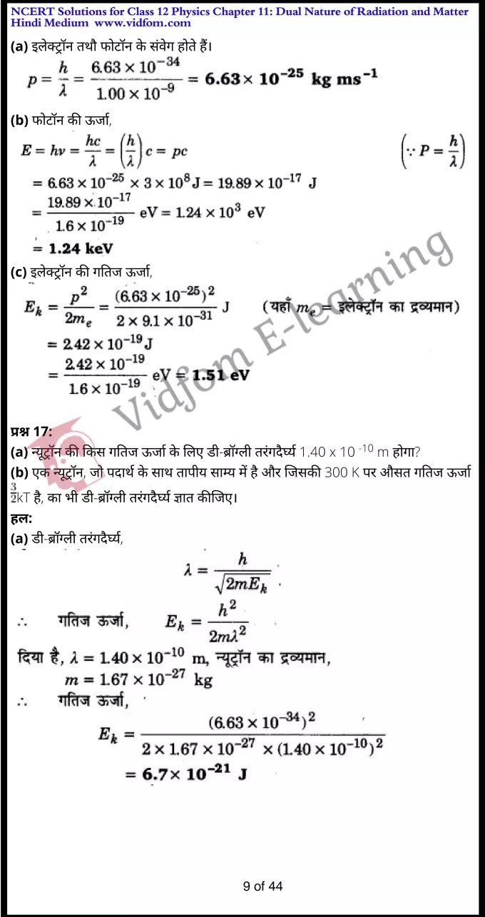 class 12 physics chapter 11 light hindi medium 9