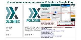 Мошеннические приложения Poloniex в Google Play