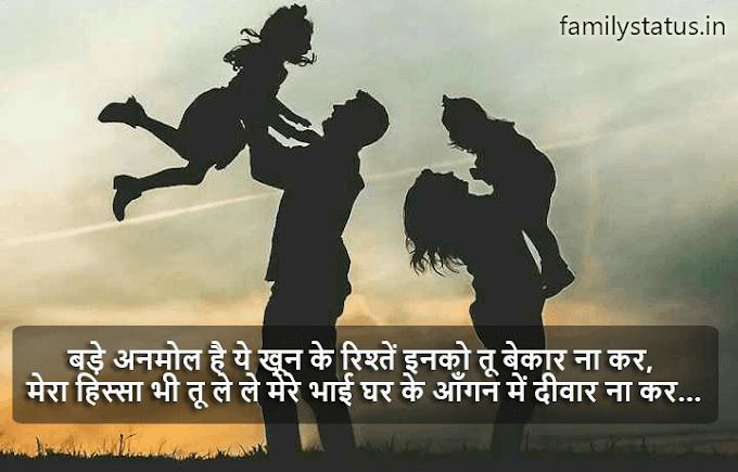 Family status hindi | परिवार पर बेहतरीन शायरी