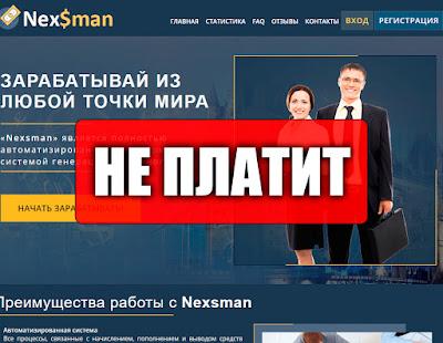 Скриншоты выплат с хайпа nexsman.com