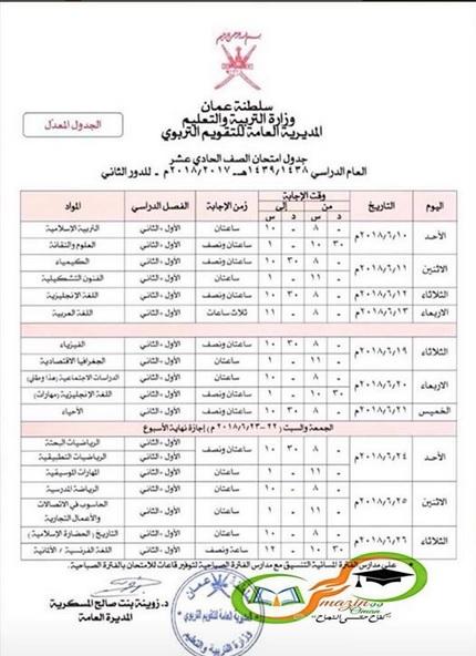 جدول امتحان الصف الحادي عشر الفصل الثاني الدور الثاني 2017-2018