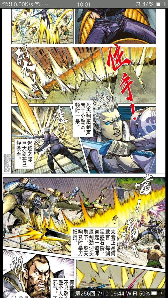 Sơn Hải Nghịch Chiến Chap 87 - Trang 7