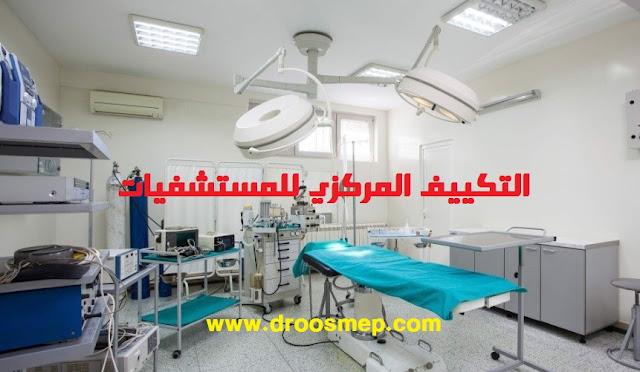 تحميل كورس التكييف المركزي للمستشفيات pdf