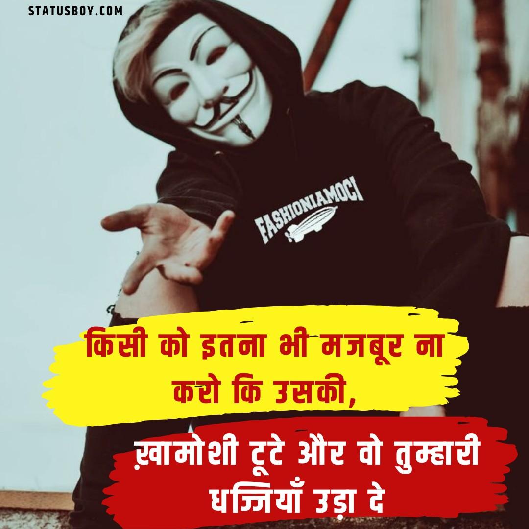 New Royal Atttitude Status In Hindi