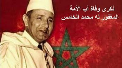 عاشر رمضان.. ذكرى وفاة جلالة المغفور له محمد الخامس