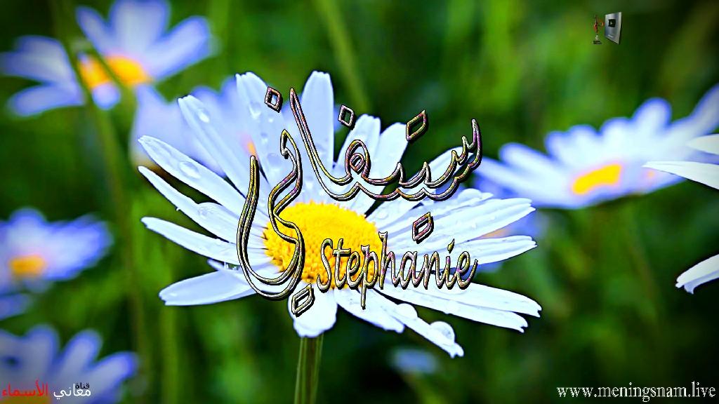 معنى اسم ستيفاني, وصفات حاملة, هذا الاسم, Stephanie,  ما معنى, معنى اسم اسماء, اسماء بنات, اسماء اولاد, معنى اسم محمد,  مريم, ميلا,  ليان, معنى اسم علي, ترجمة,  تيا,  يوسف, عمر,  روان,  ريماس,  يزن,  ميرا, ايلا,  نور,  احمد, مترجم, ليا,  ميرال,  سيليا,  اسيل,  ماريتا,  داليا,  ناي, اسماء بنات من الجنة, معنى اسم عمار, حنين,  وجد,  جوى,  لورا,  بندر, سيليا, ارام,  هتان,  حور,  سناء,  وتين,  ملاذ,  ريمان,  مسك, فريال, مازن, ميان, هند, رهام, ما معنى اسم ليان,
