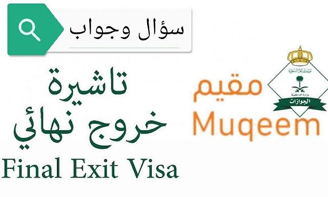 آخر قرارات السعودية للوافدين بشأن المغادرة والعودة والسفر ورسوم الإقامة!