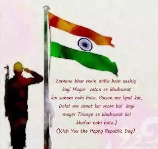 Republic Day Shayari Quotes in Hindi