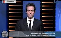 برنامج الطبعة الأولى مع أحمد المسلماني حلقة 18-07-2017